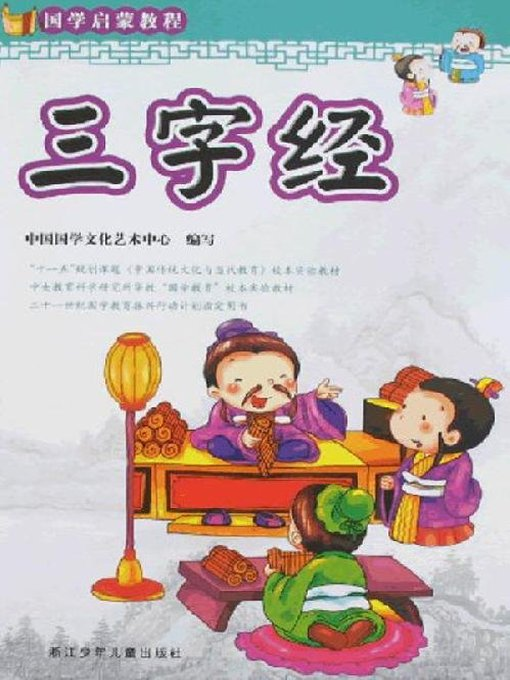 Title details for 国学启蒙教程:三字经(彩图注音百科精华本)(Enlightenment of ancient Chinese literature course:three character primer) by Chinese ancient Chinese literature search Art Center - Available