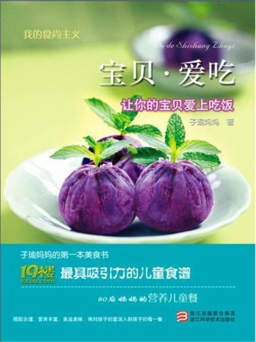 Title details for 我的食尚主义:宝贝·爱吃 (Chinese Cooking:Baby Likes Eating) by Zi Yu Ma Ma - Available