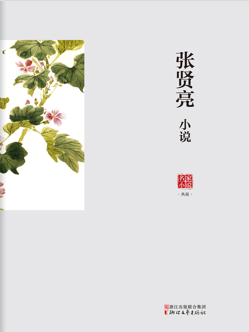 Title details for 张贤亮小说 by 张贤亮 - Available