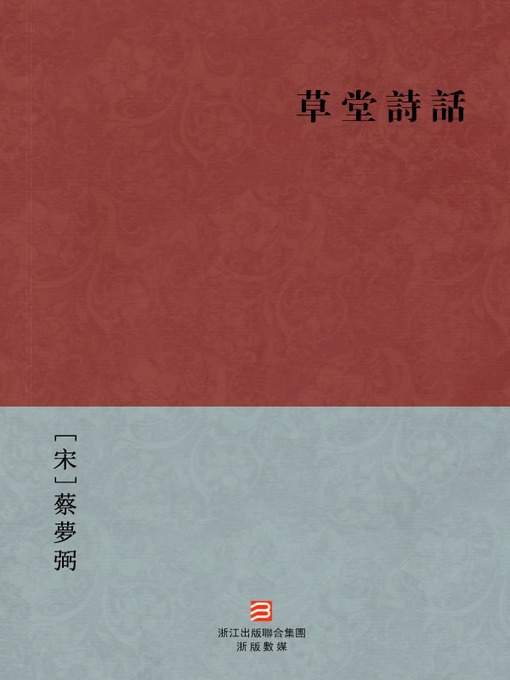 Title details for 中国经典名著:草堂诗话(简体版)(Chinese Classics:Du Fu's Poetry Monographs (Cao Tang Shi Hua) —Simplified Chinese Edition ) by Cai MengBi - Available
