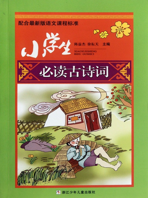 Title details for 小学生必读古诗词(Primary school students reading ancient poetry) by Chen YiJie - Available