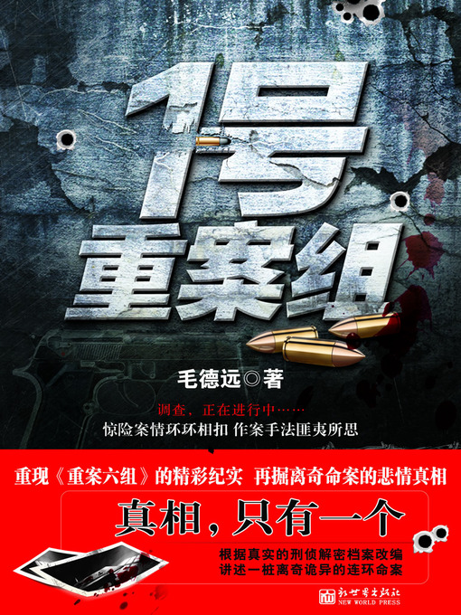 Title details for 1号重案组 No 1 Regional Crime Unit - Emotion Series (Chinese Edition) by Li XiMin - Wait list