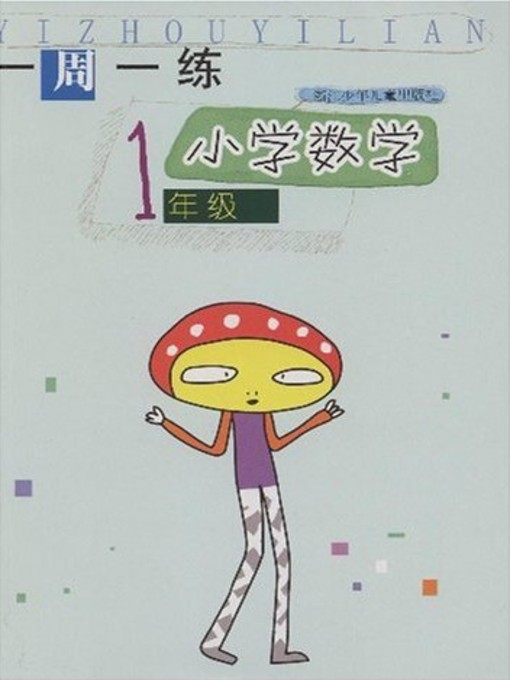 Title details for 小学数学(1年级) 一周一练(Mathematics for Primary Students(Grade One)Weekly Exercises)) by Zhou Jiansong - Available