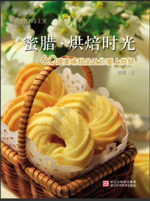 Title details for 我的食尚主义:蜜腊·烘焙时光 (Chinese Cooking:Beeswax-Baking Time) by Mi La - Available