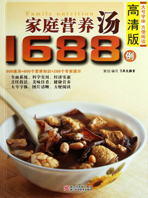 Title details for 家庭营养汤1688例(Chinese Cuisine: The family Nutrition Soup 1688 Cases) by Xi WenTuShu - Available