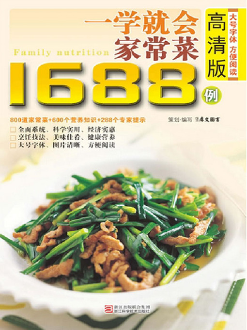 Title details for 一学就会家常菜1688例(Chinese Cuisine: A Study will be Home Dishes in 1688 Cases) by Xi WenTuShu - Available