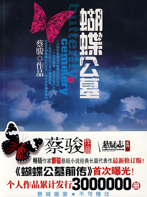Title details for 蔡骏悬疑小说:蝴蝶公墓(华文悬疑天王蔡骏又一力作,蔡骏亲自作词演唱同名歌曲)(Cai Jun mystery novels: Butterfly cemetery) by Cai Jun - Available