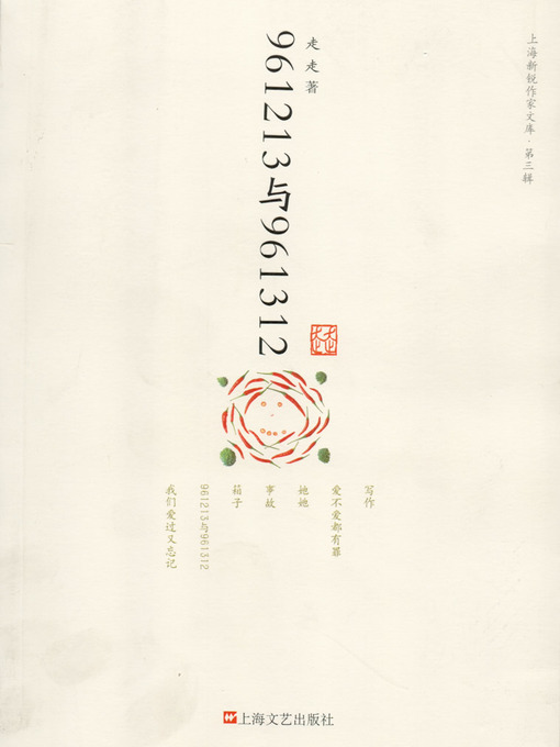 Title details for 961213与961312(上海新锐作家文库)(961213 and 961312) by Zou Zou - Available
