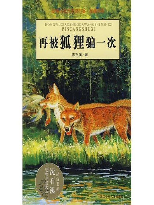Title details for 动物小说大王沈石溪·品藏书系:再被狐狸骗一次(Cheated twice by a fox) by Shen Shixi - Available