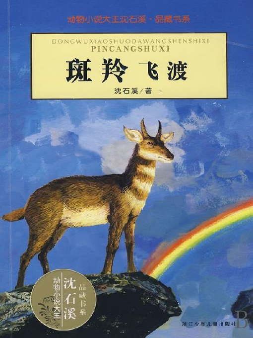Title details for 动物小说大王沈石溪·品藏书系:斑羚飞渡(Goral Stagecoach) by Yan Su - Available