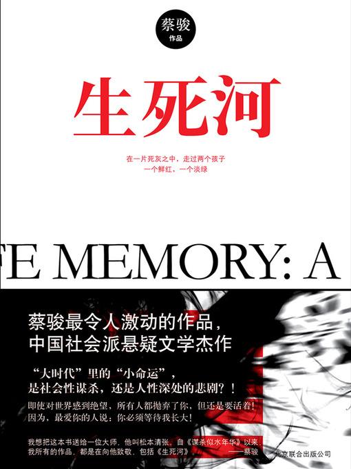 Title details for 蔡骏悬疑小说:生死河(蔡骏2013年最新作品,即使全世界抛弃了你,但还要活下去,因为她说:你必须等待我长大!附赠《悬疑世界·异忆》精选)(Cai Jun mystery novels: the river of life and death) by Cai Jun - Available