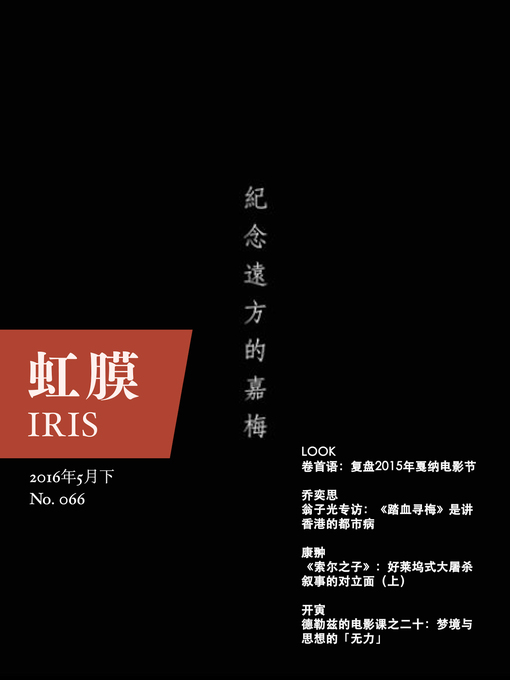 Title details for 虹膜2016年5月下(No.066)(IRIS May.2016 Vol.2 (No.066)) by magasa - Available