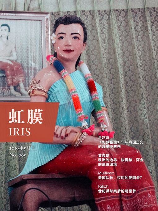 Title details for 虹膜2016年5月上(No.065)(IRIS May.2016 Vol.1 (No.065)) by magasa - Available