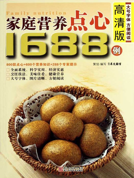 Title details for 家庭营养点心1688例(Chinese Cuisine: The family nutrition refreshments 1688 Cases) by Xi WenTuShu - Available