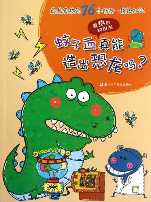 Title details for 最热最热的76个科学知识:蚊子血真能造出恐龙吗? ( 76 Most Awesome Trivia Questions: Can we clone a dinosaur by using the blood of a mosquito? ) by Da Mi - Available