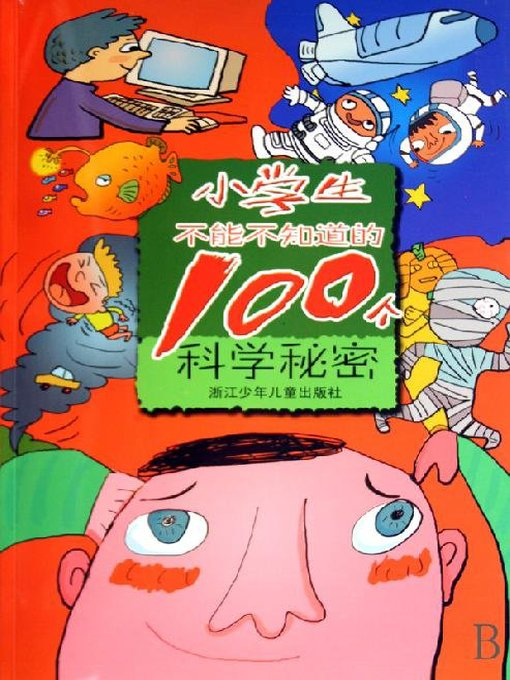 Title details for 小学生不能不知道的100个科学秘密(100 Secrets About Science You Should Know) by Yang RongBin - Available