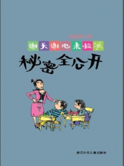 Title details for 谢天谢地来啦:秘密全公开(The Secret) by Xie QianNi - Available