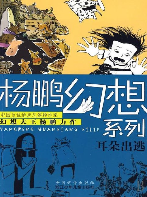 Title details for 杨鹏幻想系列:耳朵出逃(Eat cartoon Channel Monster) by Yang Peng - Available