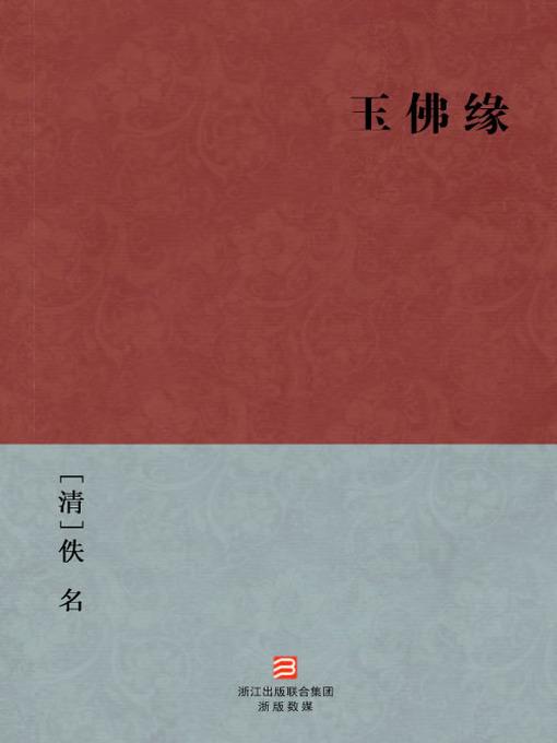 中国经典名著:玉佛缘(简体版)(chinese classics:the jade buddha fate (yu fo yuan) -- traditional chinese edition)