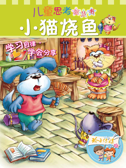 Title details for 小猫烧鱼 by 邱国鹰 - Available