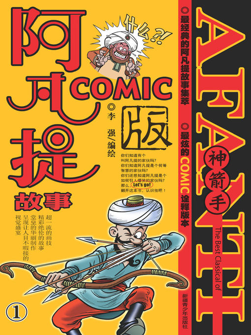 Title details for 阿凡提故事COMIC-1 by 李强 - Available
