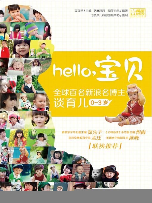 Title details for Hello,宝贝:全球百名新浪名博主谈育儿. 0~3岁 by 豆豆爸;芝麻巧巧;微笑白鸟 - Available