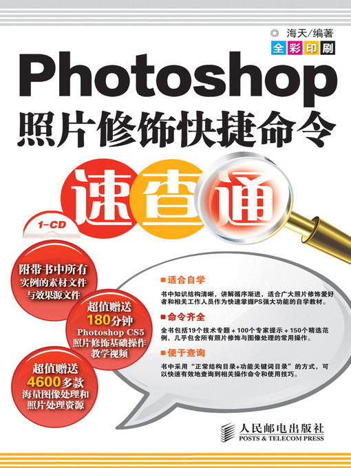 Title details for Photoshop照片修饰快捷命令速查通 by 海天 - Available