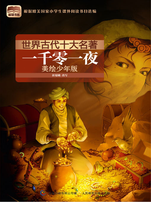 Title details for 一千零一夜 by 黄智倩 - Available