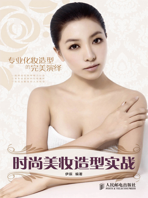 Title details for 时尚美妆造型实战 by 伊辰 - Available