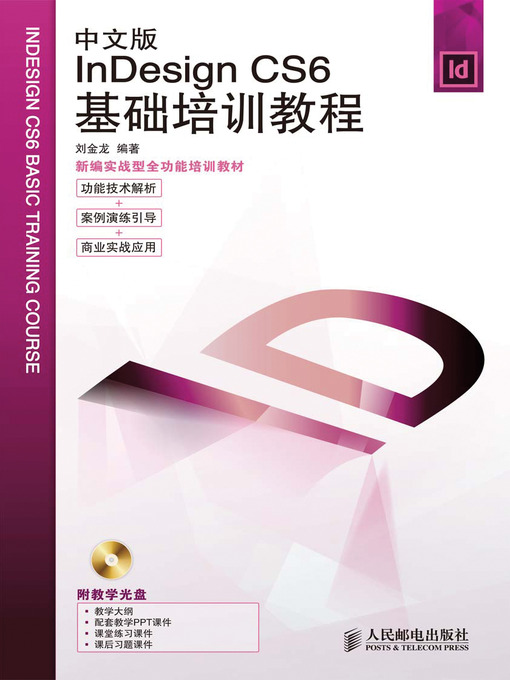 Title details for 中文版InDesign CS6基础培训教程 by 刘金龙 - Available