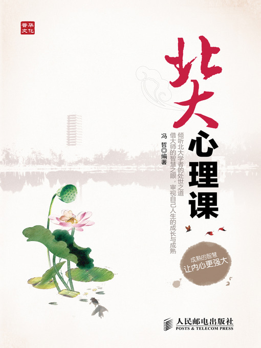 Title details for 北大心理课 by 冯哲 - Available