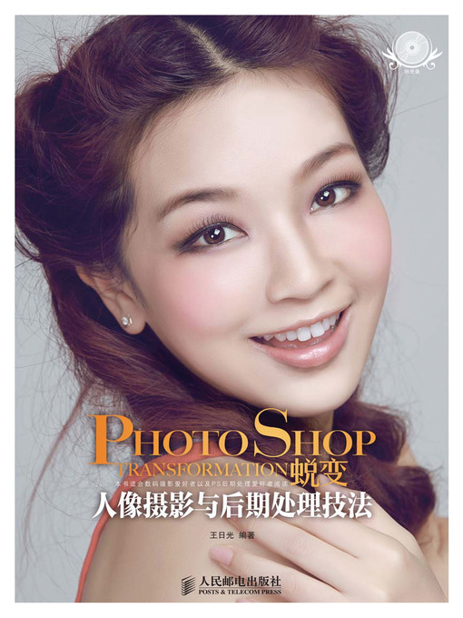 Title details for Photoshop蜕变 人像摄影与后期处理技法 by 王日光 - Available