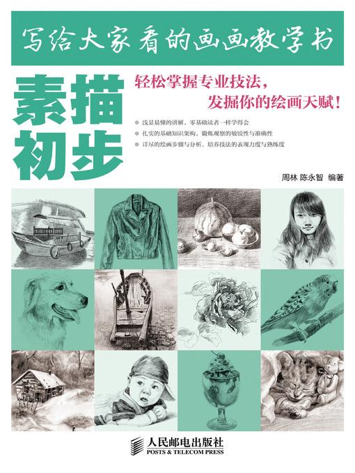 Title details for 写给大家看的画画教学书——素描初步 by 周林 - Wait list