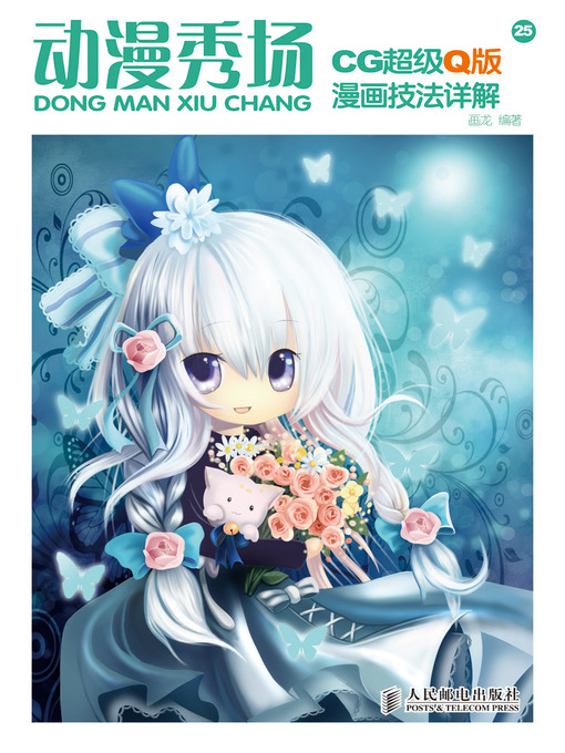 Title details for 动漫秀场——CG 超级Q版漫画技法详解 by 画龙 - Available