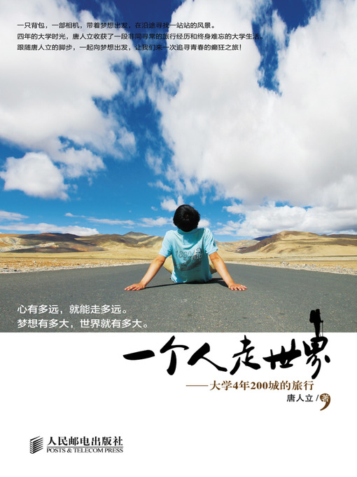 Title details for 一个人走世界——大学4年200城的旅行 by 唐人立 - Available