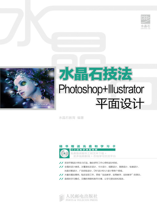 Title details for 水晶石技法Photoshop+Illustrator平面设计 by 水晶石教育 - Available