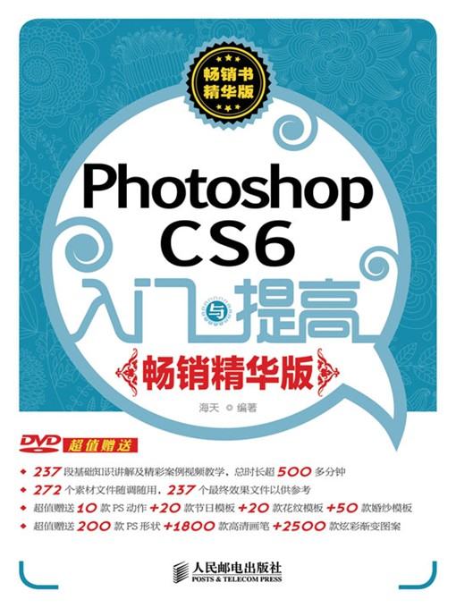 Title details for Photoshop CS6入门与提高(畅销精华版) by 海天 - Available