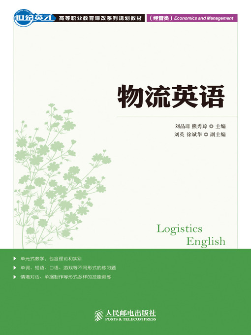 Title details for 物流英语 by 刘晶璟 熊秀琼 - Available