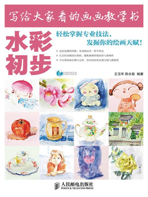 Title details for 写给大家看的画画教学书——水彩初步 by 王玉年 - Wait list