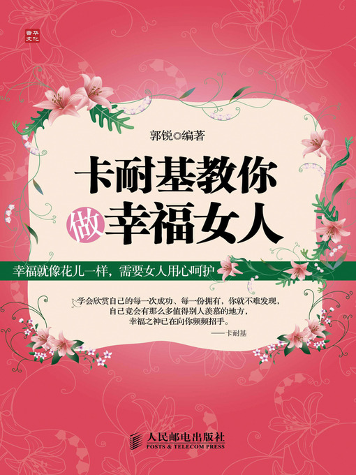 Title details for 卡耐基教你做幸福女人 by 郭锐 - Available