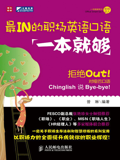 Title details for 最IN的职场英语口语一本就够 by 曾琳 - Available
