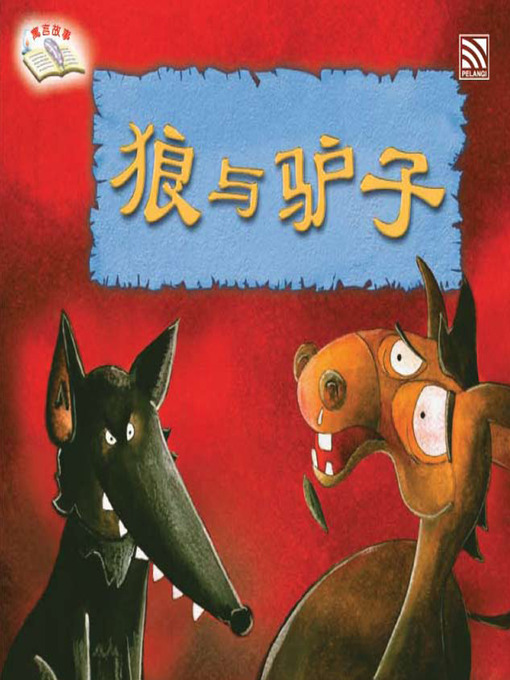 Title details for Lang Yu Lu Zi by Saul Daru - Available