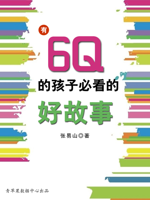 Title details for 有6Q的孩子必看的好故事 by 张易山 - Available