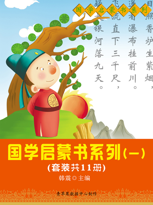 Title details for 国学启蒙书系列(一)(套装共11册) by 韩震 - Available