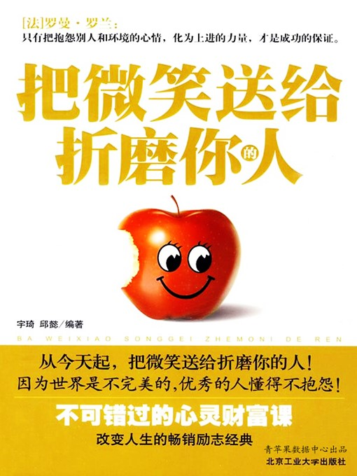 Title details for 把微笑送给折磨你的人 by 宇琦 - Available