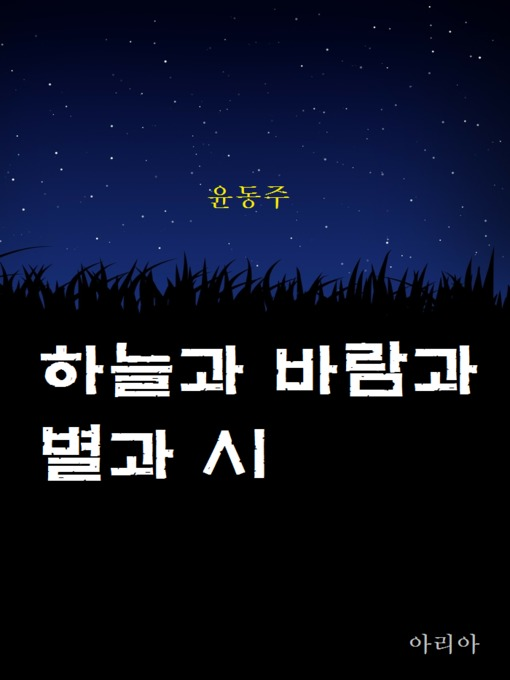 Title details for 하늘과 바람과 별과 시 by 윤동주 - Available