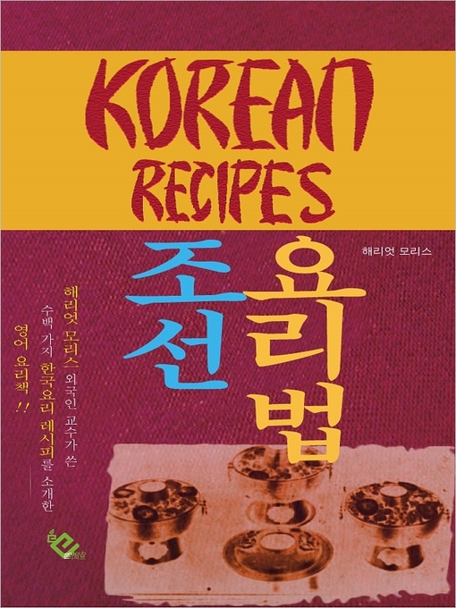 Title details for Korean Recipes by 해리엇 모리스 - Available