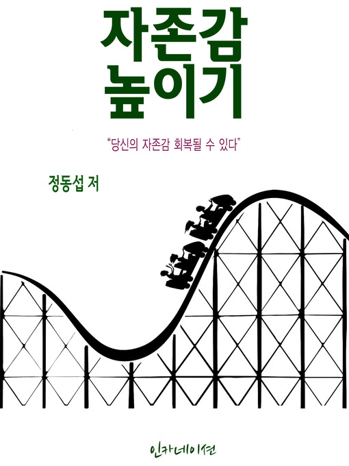 Title details for 자존감 높이기 by 정동섭 - Available