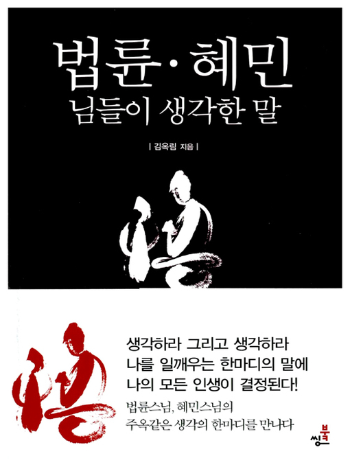 Title details for 법륜·혜민, 님들이 생각한 말 by 김옥림 - Available