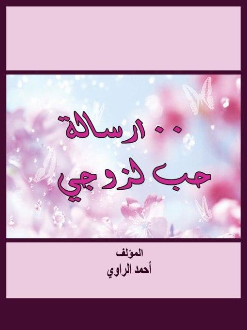100 risālat ḥubb lizawǧī
